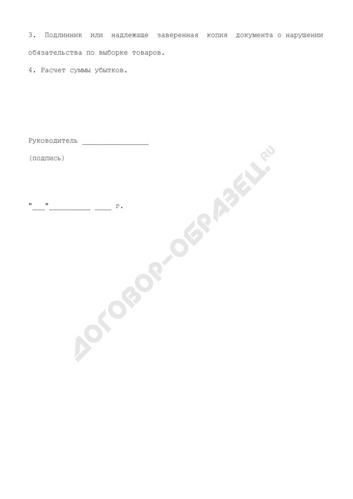 Односторонний отказ поставщика от исполнения договора поставки и требование о возмещении причиненных убытков. Страница 3