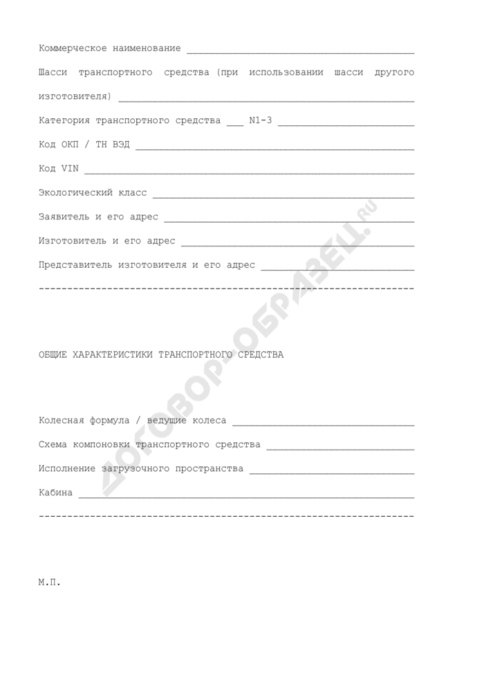 Одобрение типа транспортного средства категории N1-3. Страница 2