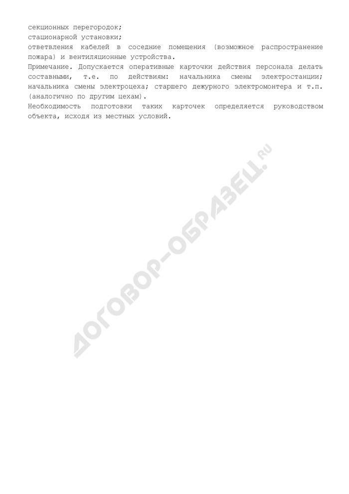 Оперативная карточка действий персонала в сложной обстановке пожара на технологических установках и электрооборудовании, в кабельных сооружениях (образец заполнения). Страница 3