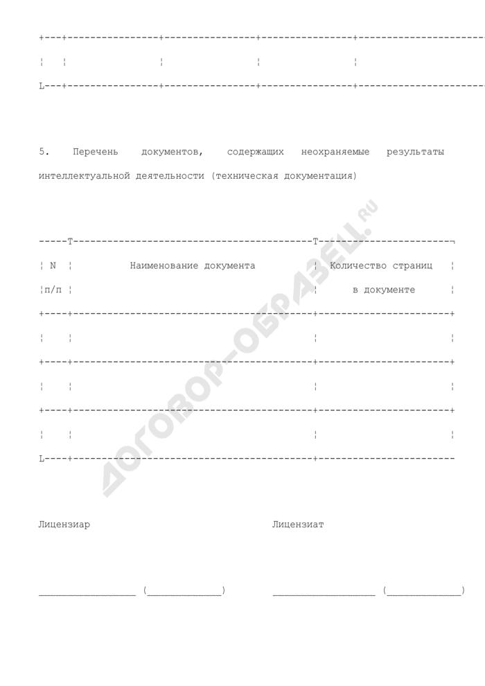 Описание единой технологии (приложение к лицензионному договору о предоставлении права на использование единой технологии). Страница 2