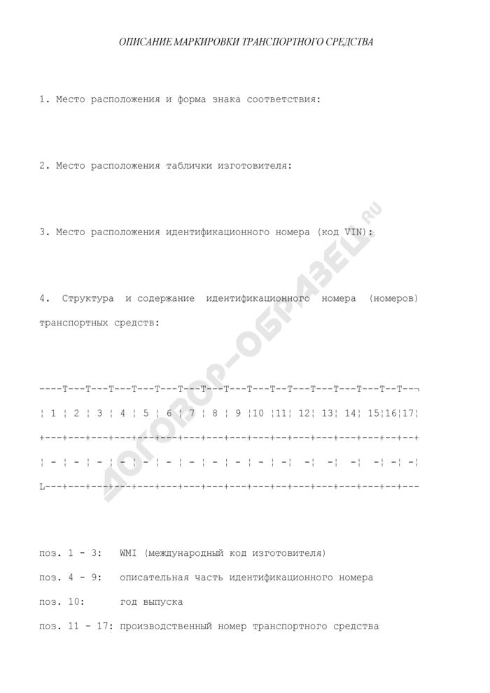 Описание маркировки транспортного средства (приложение к одобрению типа транспортного средства категории L1 - L5). Страница 1
