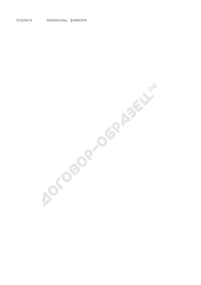Описание маркировки шасси (приложение к одобрению типа шасси). Страница 2