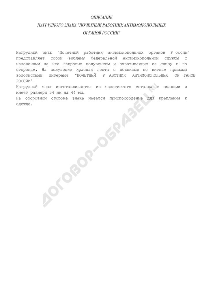 """Описание нагрудного знака """"Почетный работник антимонопольных органов России. Страница 1"""