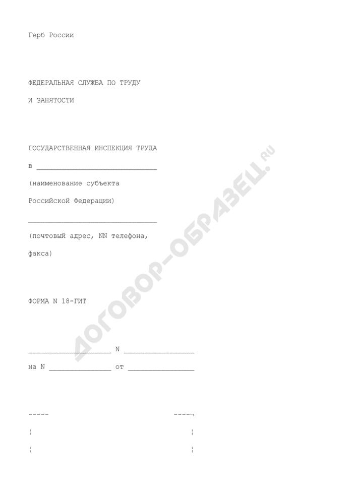 Бланк письма государственной инспекции труда в субъекте Российской Федерации. Форма N 18-ГИТ. Страница 1