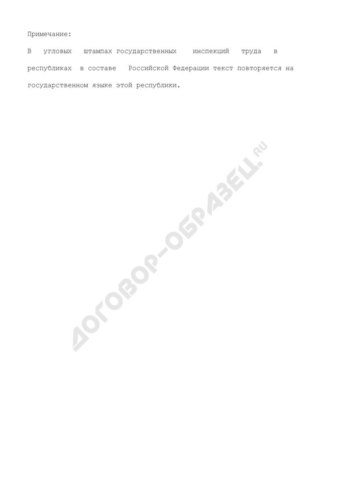 Бланк письма государственной инспекции труда в субъекте Российской Федерации. Форма N 18-ГИТ. Страница 2