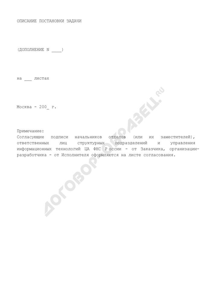 Описание постановки задачи, определяющее характеристики автоматизированной информационной системы для Федеральной налоговой службы Российской Федерации. Страница 2