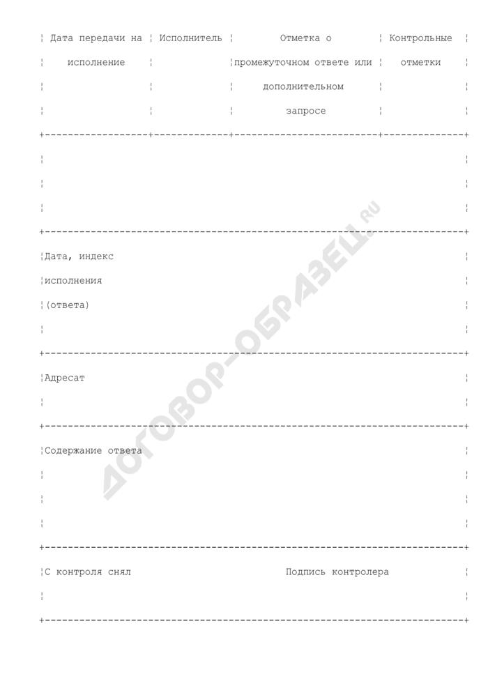 Описание реквизитов регистрационно-контрольной карточки на письменное обращение в Федеральное агентство специального строительства. Страница 3