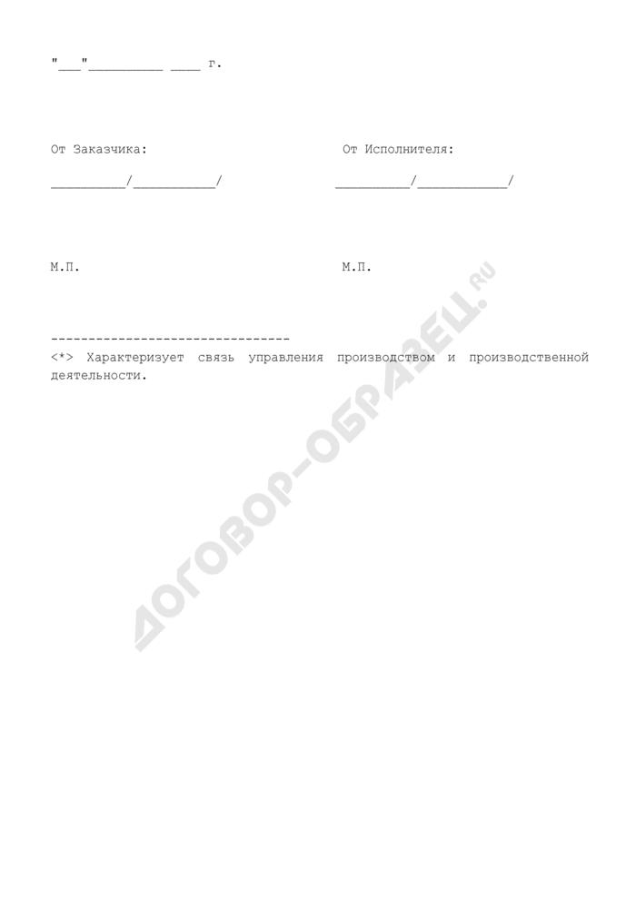 Описание услуг (приложение к договору на оказание консультационных услуг). Страница 2