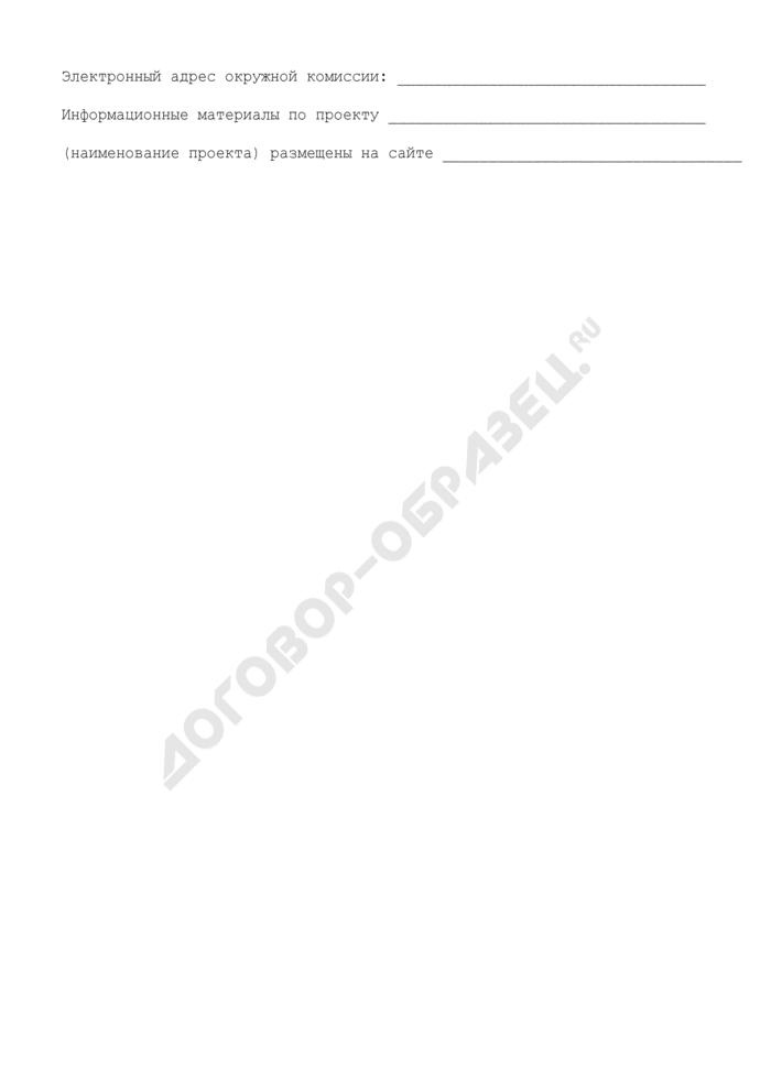 Оповещение о проведении публичных слушаний при осуществлении градостроительной деятельности в городе Москве. Страница 2