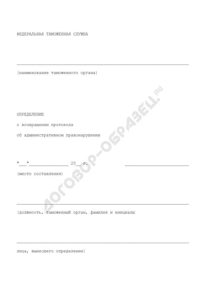 Определение о возвращении протокола об административном правонарушении. Страница 1