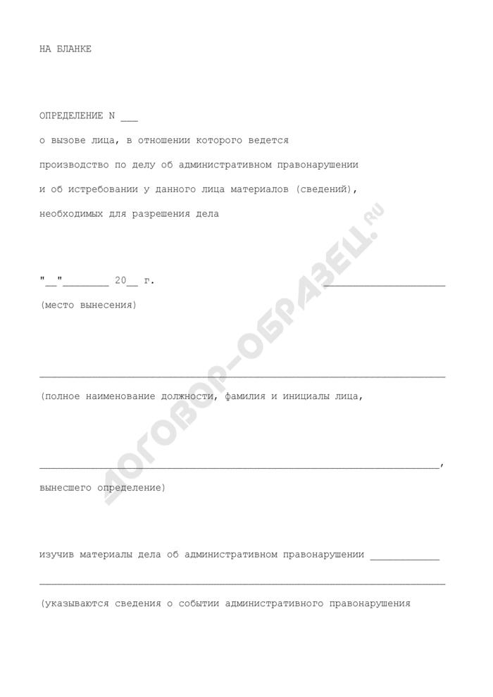 Определение о вызове лица, в отношении которого ведется производство по делу об административном правонарушении в сфере защиты прав потребителей и об истребовании у данного лица материалов (сведений), необходимых для разрешения дела. Страница 1
