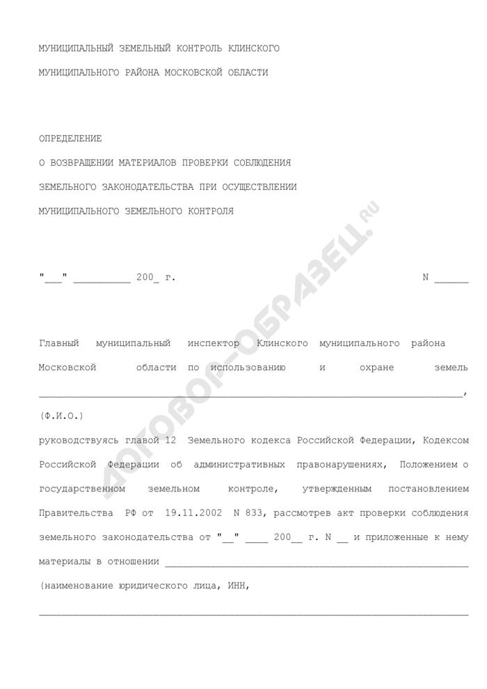 Определение о возвращении материалов проверки соблюдения земельного законодательства при осуществлении муниципального земельного контроля на территории Клинского муниципального района Московской области. Страница 1