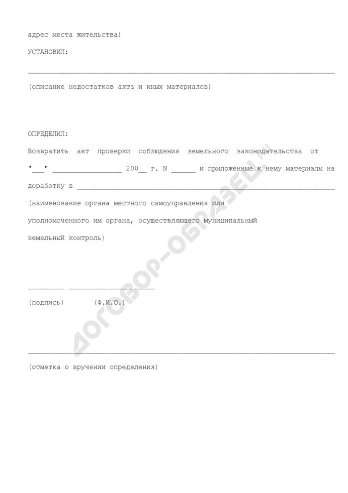 Определение о возвращении материалов проверки соблюдения земельного законодательства при осуществлении муниципального земельного контроля в городском округе Реутов Московской области. Страница 2