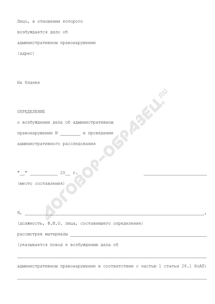 Определение о возбуждении дела об административном правонарушении и проведении административного расследования в центральном аппарате Федеральной антимонопольной службы России. Страница 1