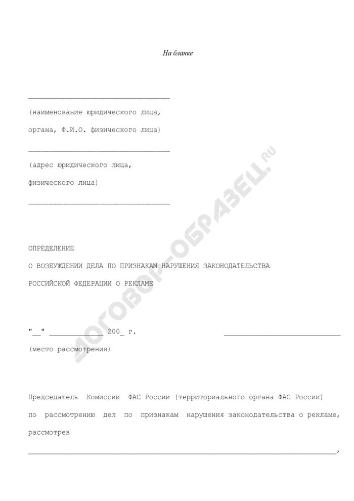 Определение о возбуждении дела по признакам нарушения законодательства Российской Федерации о рекламе. Страница 1