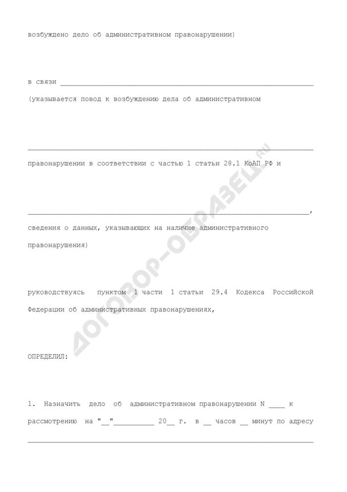Определение о назначении времени и места рассмотрения дела об административном правонарушении в сфере защиты прав потребителей. Страница 2
