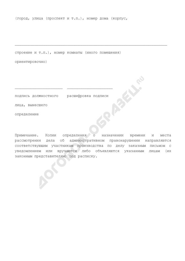 Определение о назначении времени и места рассмотрения дела об административном правонарушении в сфере защиты прав потребителей. Страница 3