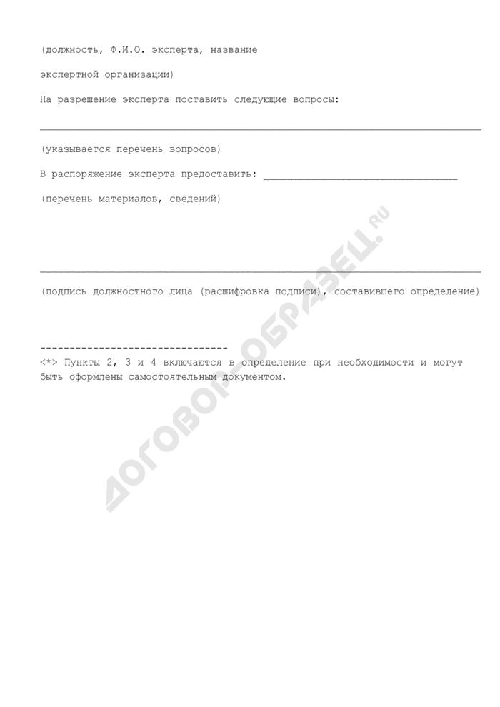 Определение о назначении времени и места рассмотрения дела об административном правонарушении. Страница 3