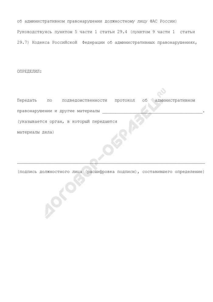 Определение о передаче протокола по делу об административном правонарушении по подведомственности. Страница 2