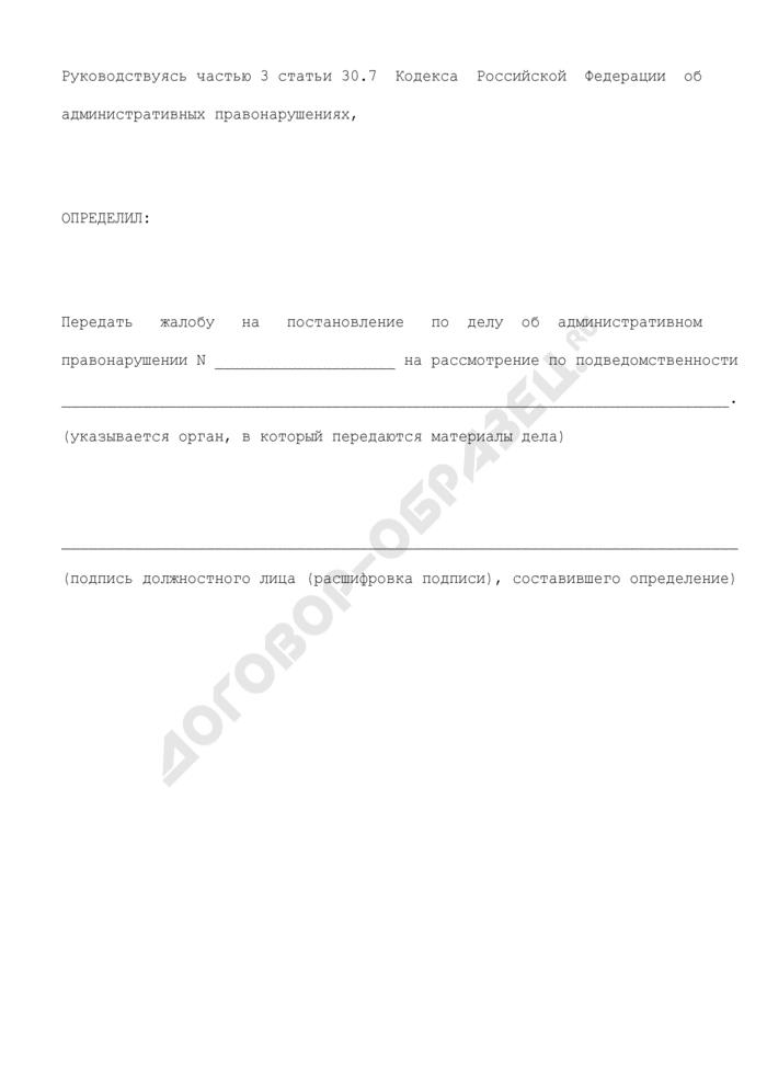 Определение о передаче жалобы на постановление по делу об административном правонарушении на рассмотрение по подведомственности. Страница 2