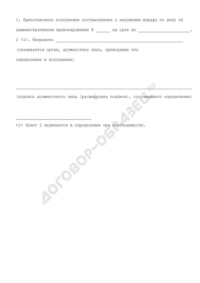 Определение о приостановлении исполнения постановления о наложении штрафа по делу об административном правонарушении. Страница 2