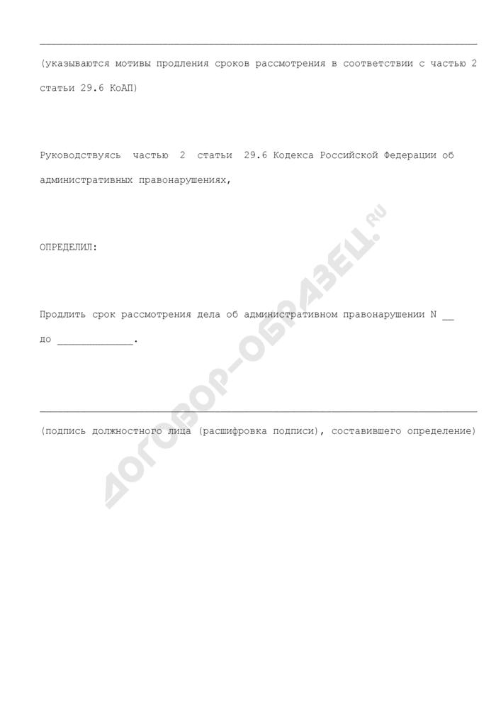 Определение о продлении срока рассмотрения дела об административном правонарушении. Страница 2