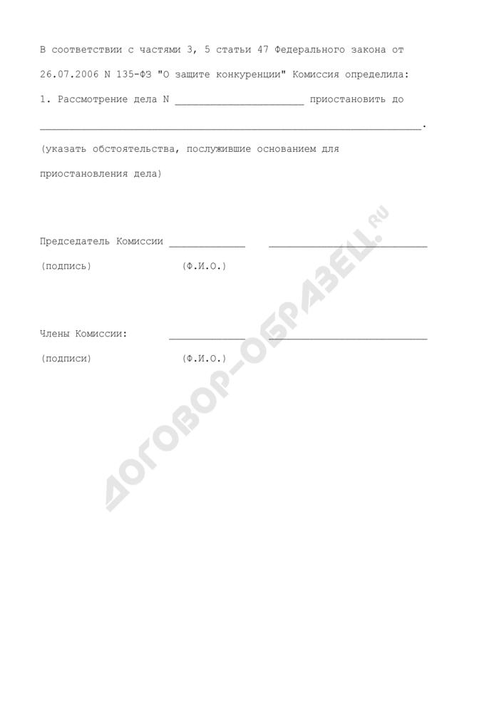 Определение о приостановлении рассмотрения дела о нарушении антимонопольного законодательства. Страница 2