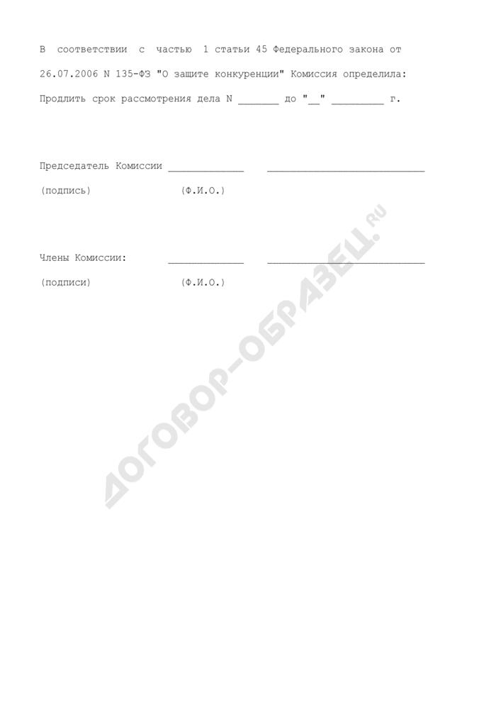 Определение о продлении срока рассмотрения дела о нарушении антимонопольного законодательства. Страница 2