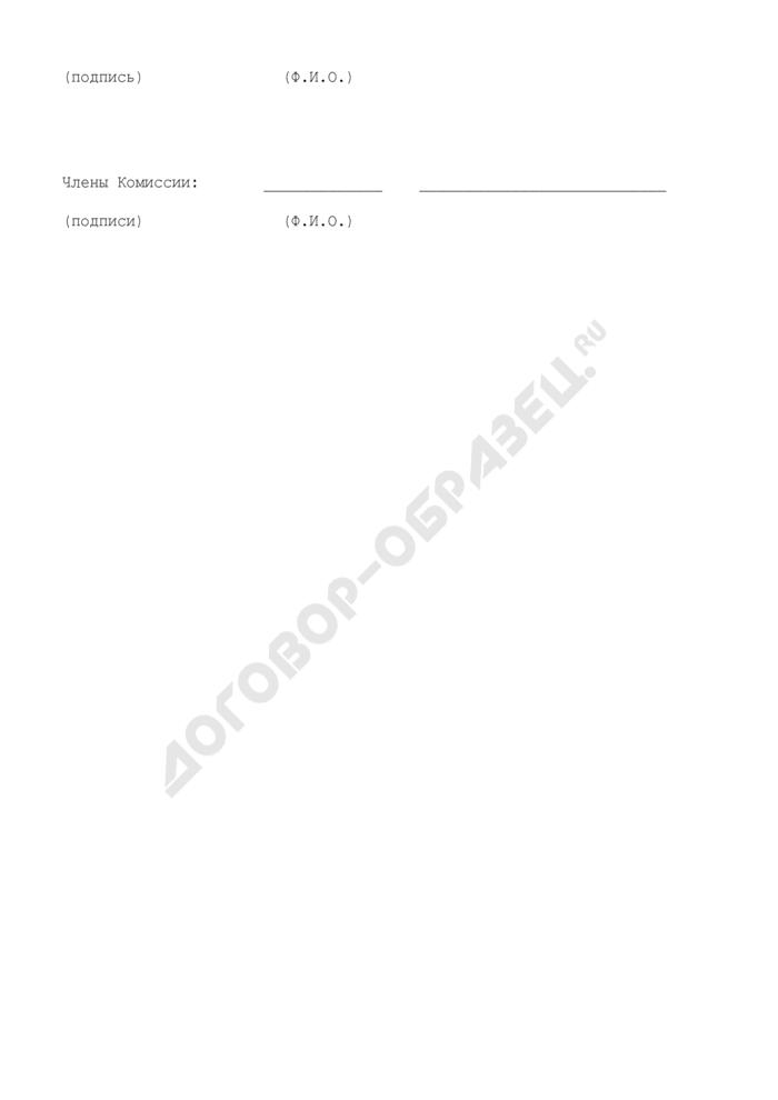 Определение о продлении сроков исполнения предписания о нарушении антимонопольного законодательства. Страница 3