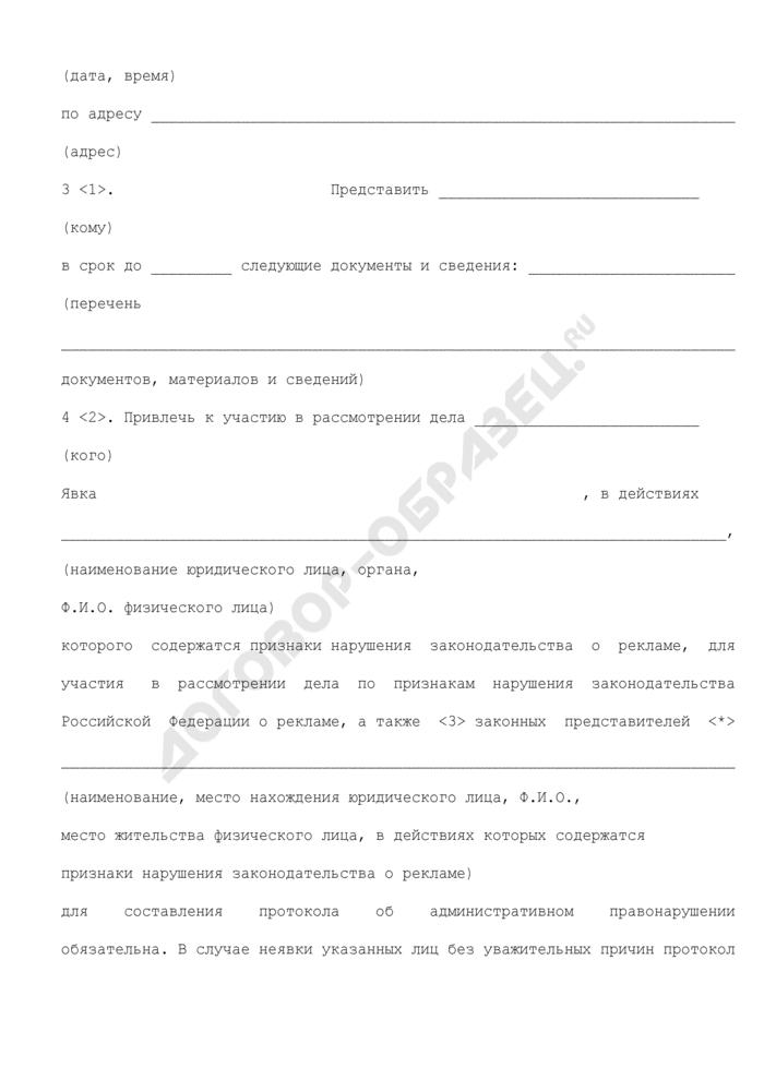 Определение о продлении срока рассмотрения дела в Федеральной антимонопольной службе (территориальном органе ФАС России) по рассмотрению дел по признакам нарушения законодательства Российской Федерации о рекламе. Страница 3