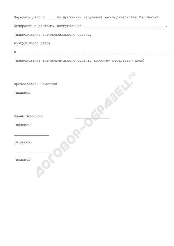 Определение о передаче дела по признакам нарушения законодательства Российской Федерации о рекламе, из антимонопольного органа, возбудившего дело в антимонопольный орган, которому передается дело. Страница 3