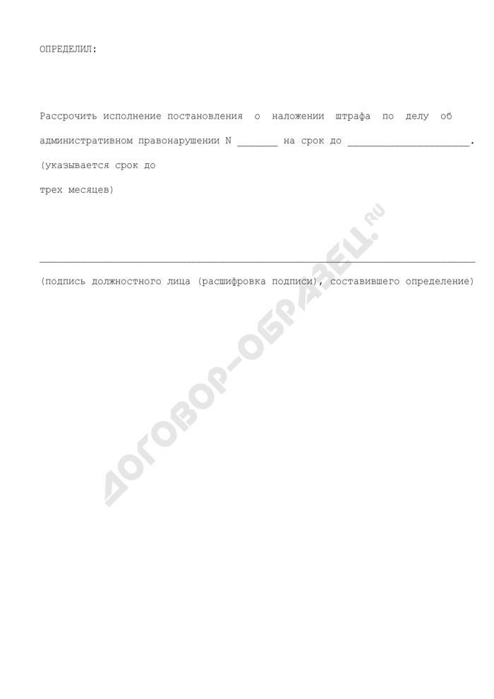 Определение о рассрочке исполнения постановления о наложении штрафа по делу об административном правонарушении. Страница 2