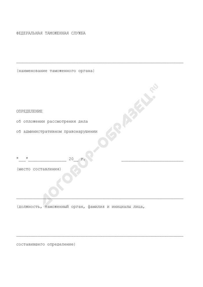 Определение об отложении рассмотрения дела об административном правонарушении. Страница 1