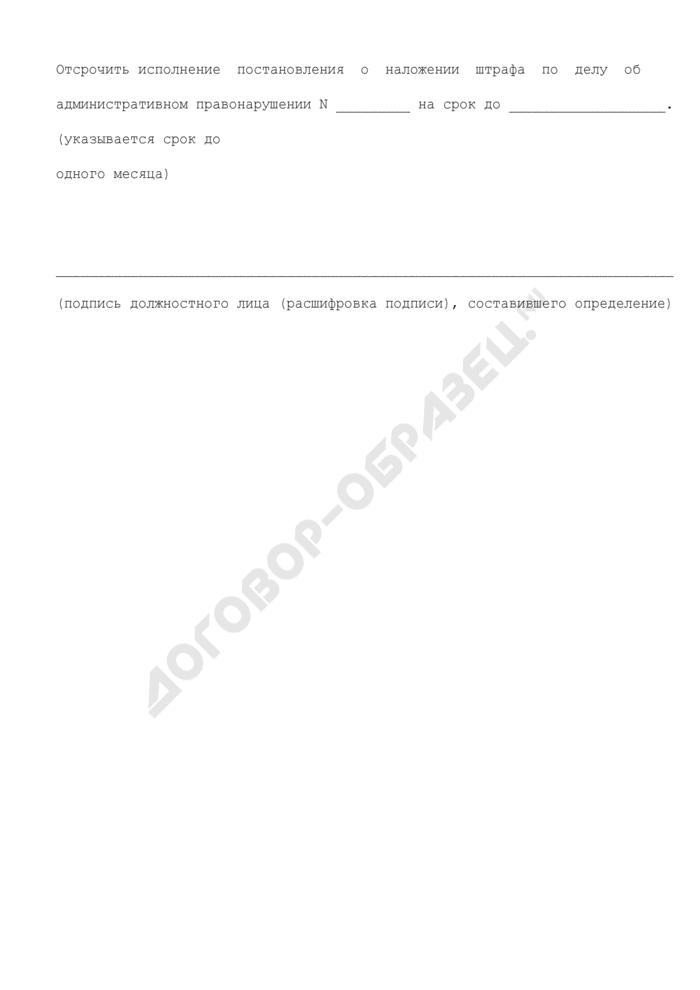 Определение об отсрочке исполнения постановления о наложении штрафа по делу об административном правонарушении. Страница 2