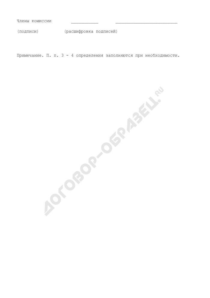 Определение об отложении рассмотрения дела о нарушении законодательства о защите прав потребителей. Страница 3