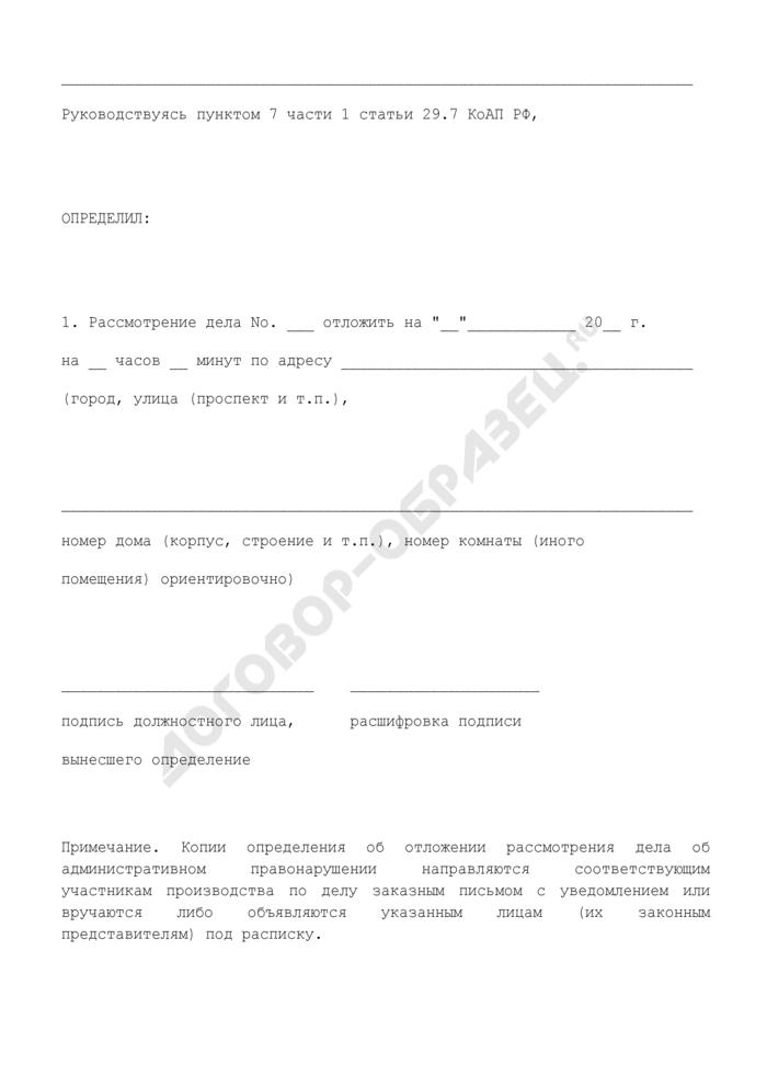 Определение об отложении рассмотрения дела об административном правонарушении в сфере защиты прав потребителей (при рассмотрении дела). Страница 3