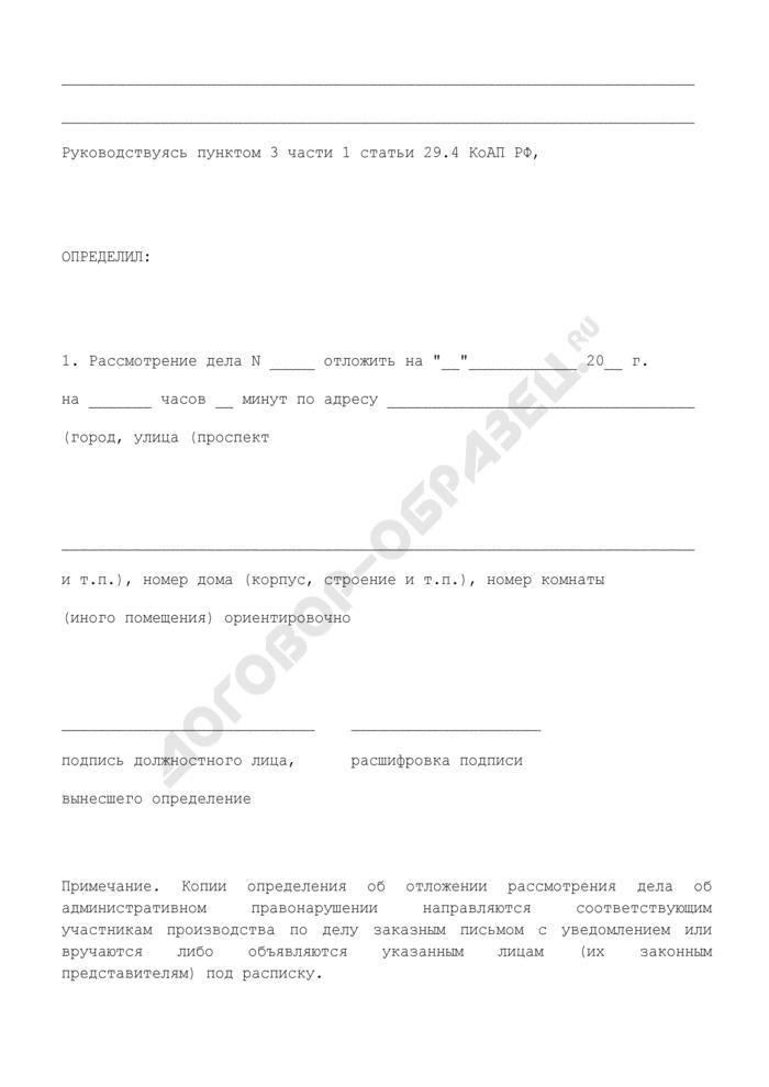 Определение об отложении рассмотрения дела об административном правонарушении в сфере защиты прав потребителей (в ходе подготовки к рассмотрению дела). Страница 3