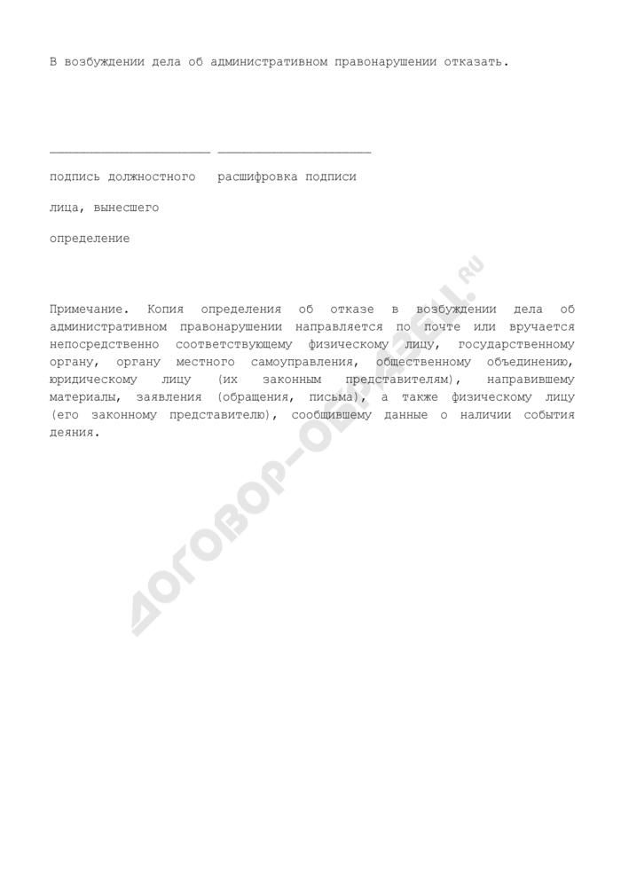Определение об отказе в возбуждении дела об административном правонарушении в сфере защиты прав потребителей. Страница 3