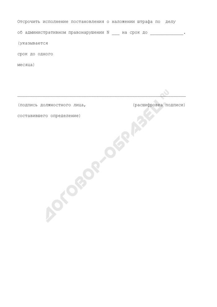 Определение об отсрочке исполнения постановления о наложении штрафа по делу об административном правонарушении в сфере нарушения законодательства о рекламе в центральном аппарате ФАС России. Страница 2