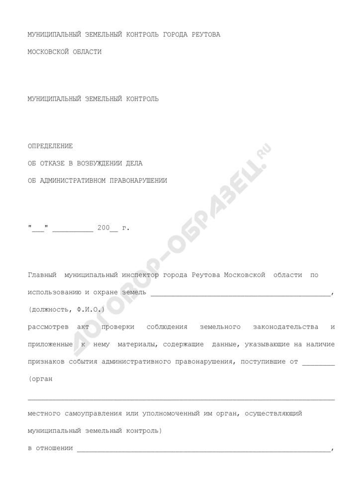 Определение об отказе в возбуждении дела об административном правонарушении при осуществлении муниципального земельного контроля в городском округе Реутов Московской области. Страница 1