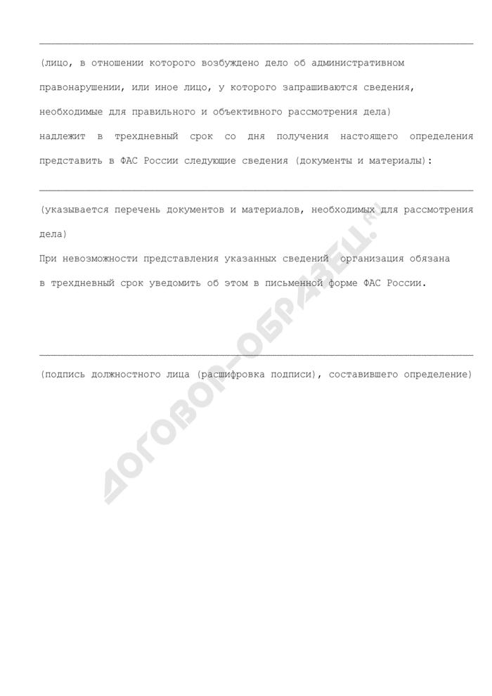Определение об истребовании дополнительных необходимых материалов по делу об административном правонарушении. Страница 2