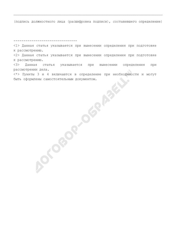 Определение об отложении рассмотрения дела об административном правонарушении. Страница 3
