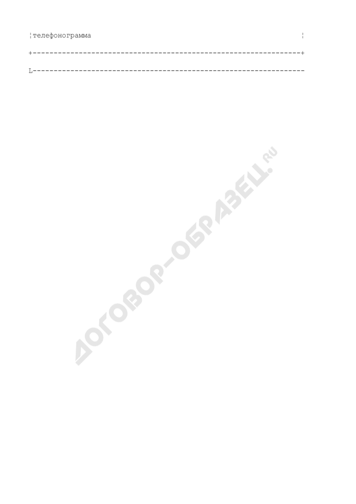 Бланк телефонограммы в МВД России. Страница 2