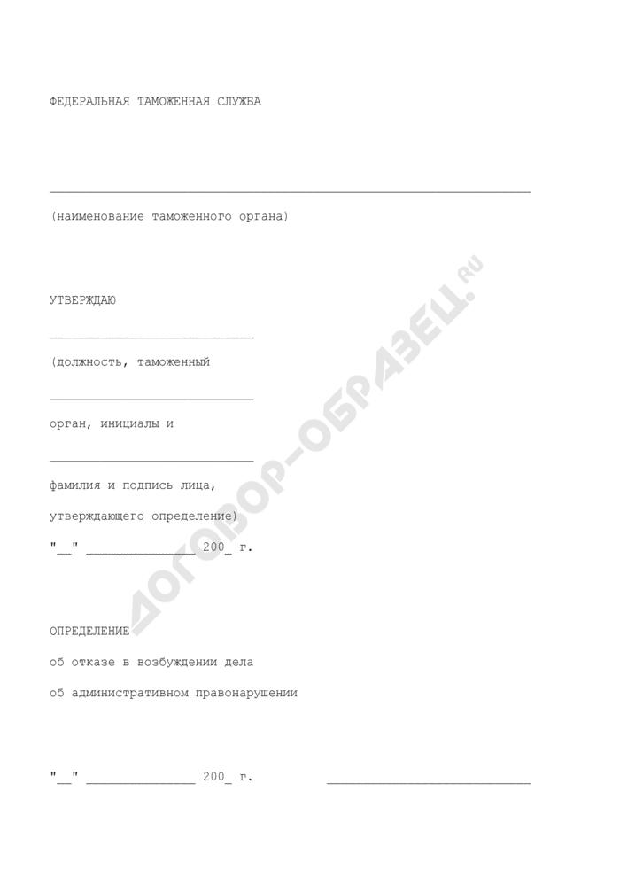 Определение об отказе в возбуждении дела об административном правонарушении, вынесенное должностным лицом таможенных органов Российской Федерации. Страница 1