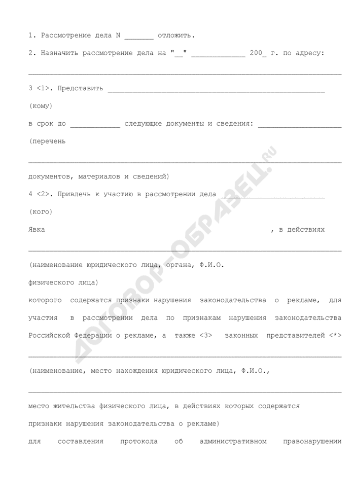 Определение об отложении рассмотрения дела в Федеральной антимонопольной службе (территориальном органе ФАС России) по рассмотрению дел по признакам нарушения законодательства Российской Федерации о рекламе. Страница 3