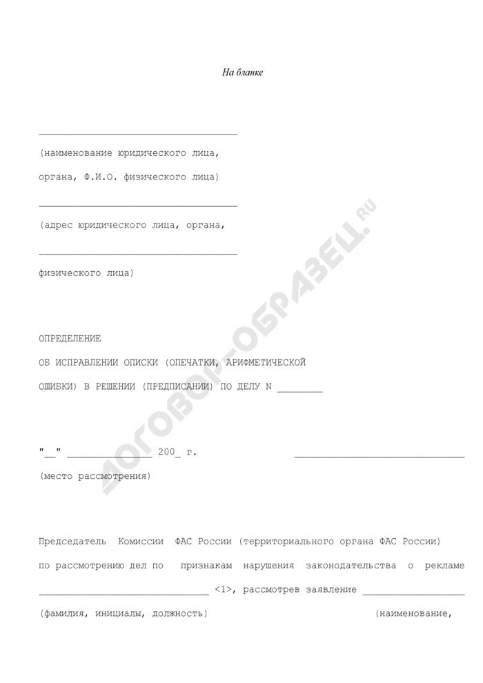 Определение об исправлении описки (опечатки, арифметической ошибки) в решении (предписании) по делу в Федеральной антимонопольной службе по рассмотрению дел по признакам нарушения законодательства Российской Федерации о рекламе. Страница 1