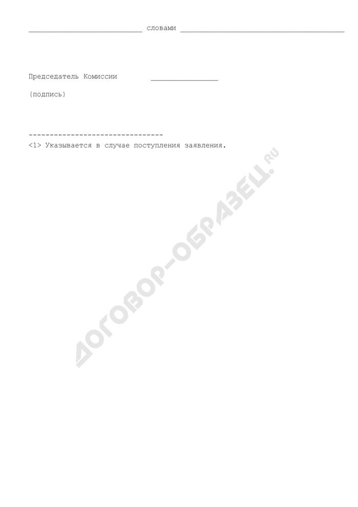 Определение об исправлении описки (опечатки, арифметической ошибки) в решении (предписании) по делу в Федеральной антимонопольной службе по рассмотрению дел по признакам нарушения законодательства Российской Федерации о рекламе. Страница 3