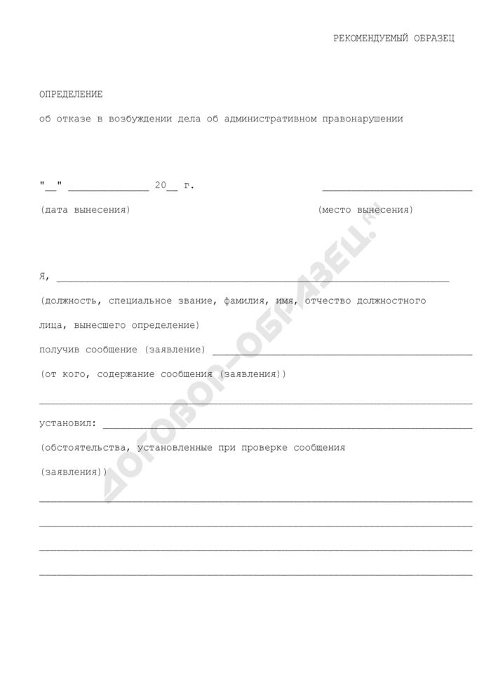 Определение об отказе в возбуждении дела об административном правонарушении в области дорожного движения (рекомендуемый образец). Страница 1