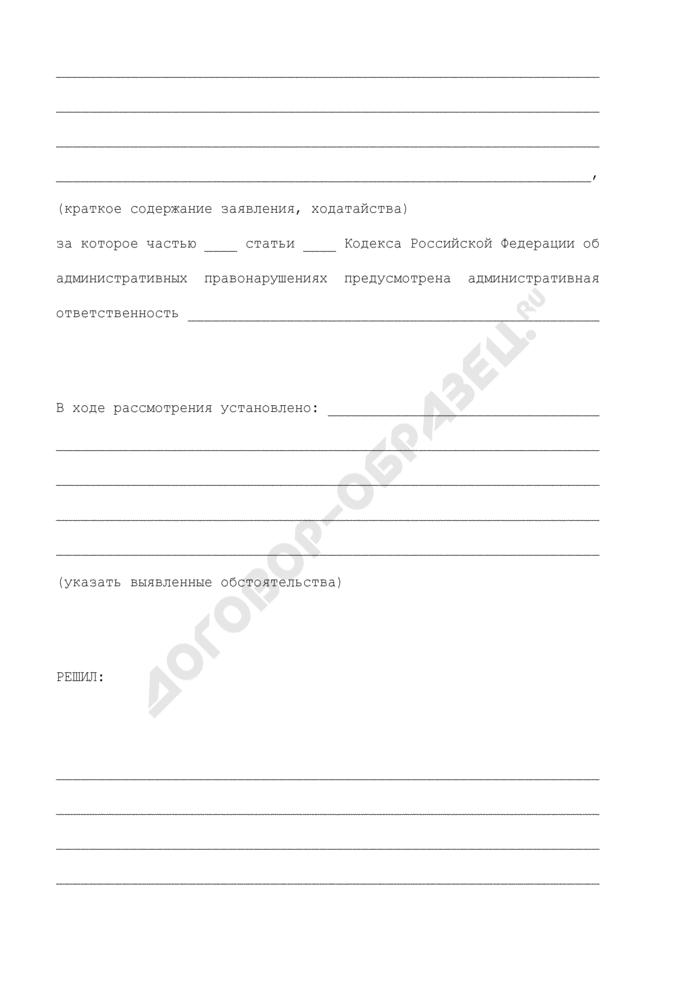 Определение по делу об административном правонарушении на морском транспорте. Страница 2