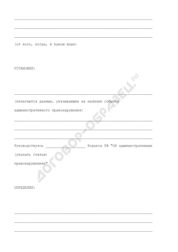 Определение по административному правонарушению, составленное управлением Федеральной службы по ветеринарному и фитосанитарному надзору субъекта Российской Федерации. Страница 2